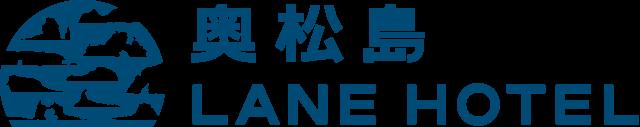 奥松島LANE HOTEL(レーンホテル)