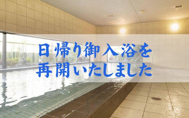 日帰り御入浴の受付を再開いたしました