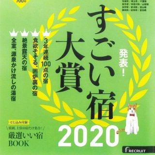 泊まって良かった宿(2020-2021)に選ばれました!【じゃらん関東・東北版】