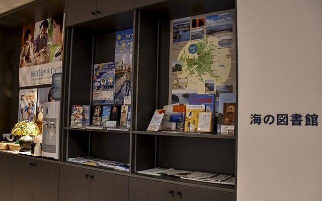 海の図書館